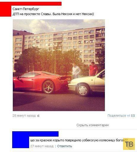 Прикольные комментарии из социальных сетей, часть 207 (25 фото)