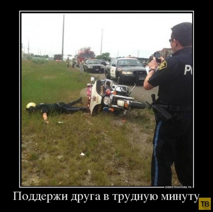 Подборка демотиваторов 03. 09. 2014 (33 фото)