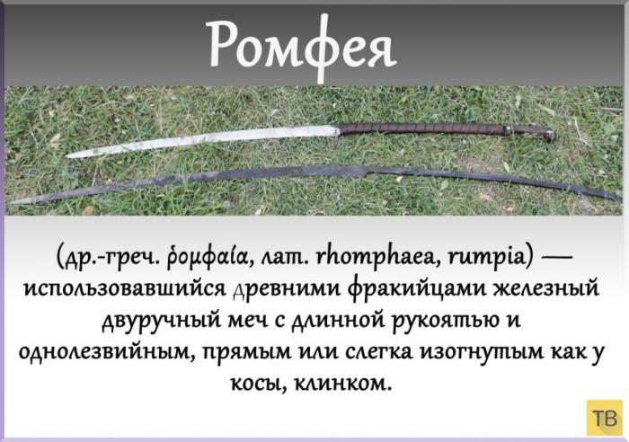 Топ 24: Самые необычные мечи (24 фото)