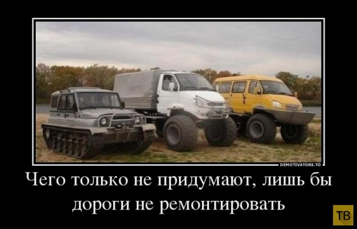 Подборка демотиваторов 05. 09. 2014 (31 фото)