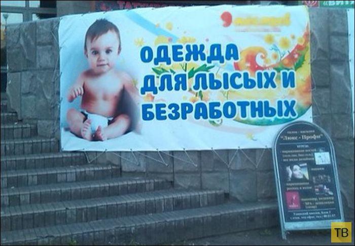 Народные маразмы - реклама и объявления, часть 188 (25 фото)