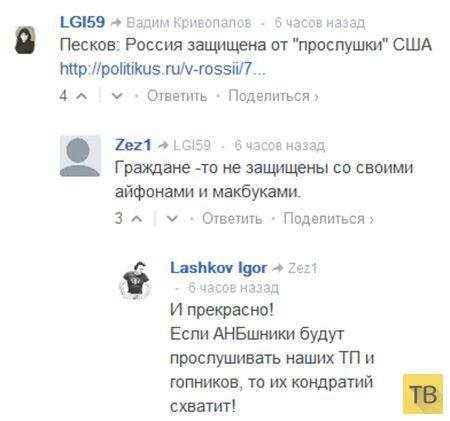 Прикольные комментарии из социальных сетей, часть 210 (24 фото)