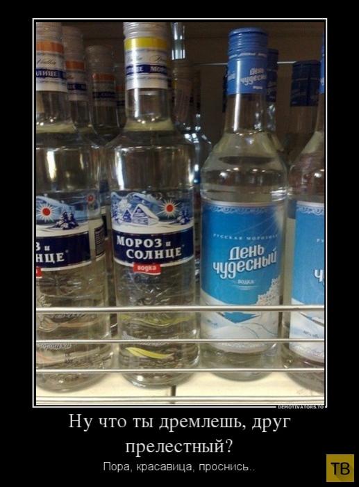 Подборка демотиваторов 11. 09. 2014 (30 фото)
