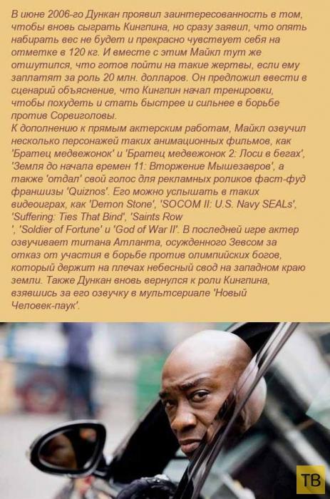 Интересные факты о жизни Майкла Кларка Дункана (7 фото)