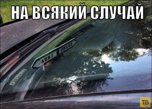 Автомобильные приколы, часть 12 (33 фото)