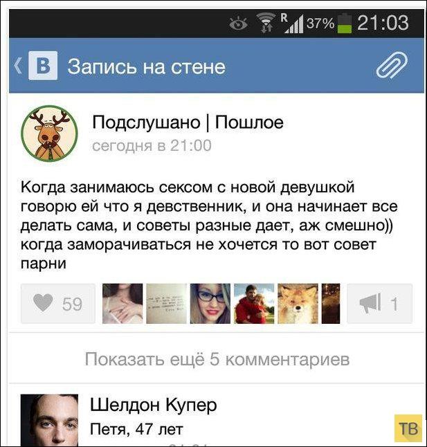 Прикольные комментарии из социальных сетей, часть 212 (22 фото)