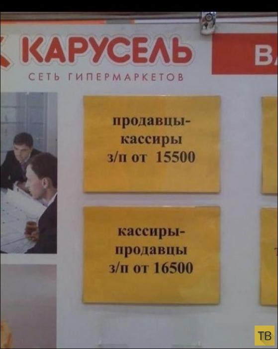 Народные маразмы - реклама и объявления, часть 190 (30 фото)