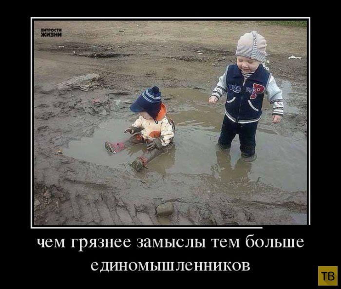 Подборка демотиваторов 17. 09. 2014 (30 фото)