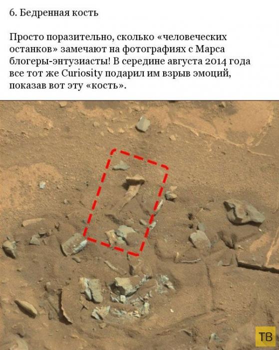 Самые загадочные предметы на фотографиях с Марса (14 фото)