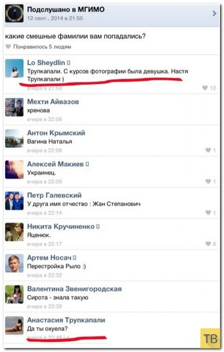 Прикольные комментарии из социальных сетей, часть 213 (29 фото)