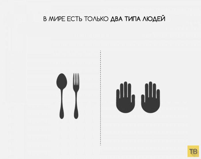 В мире есть только два типа людей (17 фото)