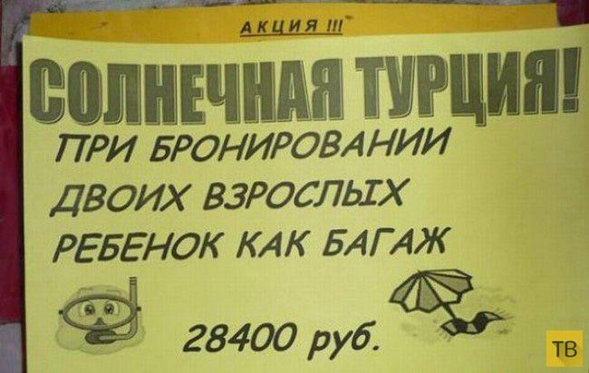 Народные маразмы - реклама и объявления, часть 191 (28 фото)