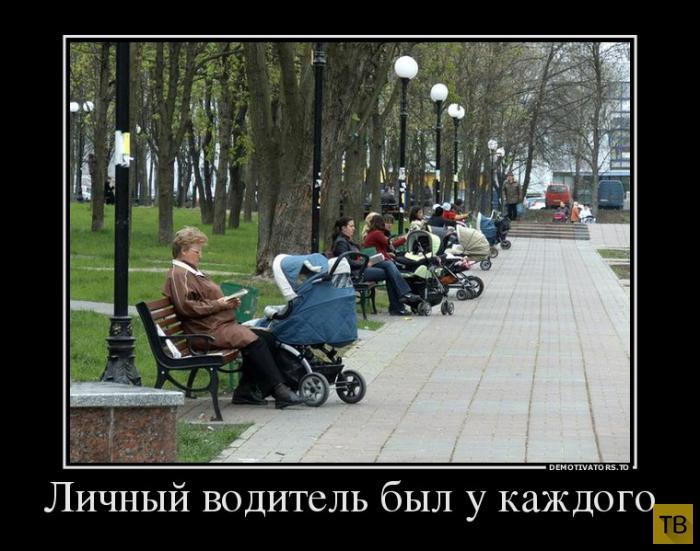 Подборка демотиваторов 19. 09. 2014 (31 фото)