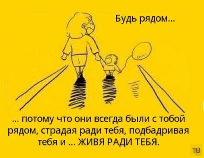 Не забывайте своих родителей (18 фото)