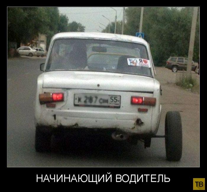 Подборка демотиваторов 23. 09. 2014 (31 фото)