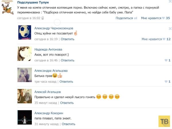 Прикольные комментарии из социальных сетей, часть 216 (30 фото)