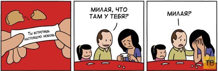 Веселые комиксы и карикатуры, часть 194 (15 фото)