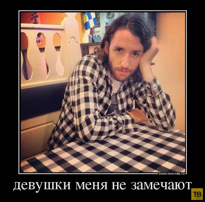 Подборка демотиваторов 24. 09. 2014 (33 фото)