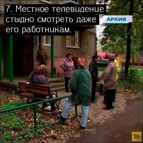 Топ 10: Основные признаки того, что ты живешь в маленьком провинциальном городке (10 фото)