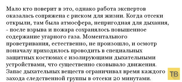 """О работе судмедэкспертов на борту затонувшего подводного крейсера """"Курск"""" (14 фото)"""