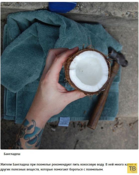 Топ 10: Избавление от похмелья в разных странах мира (11 фото)