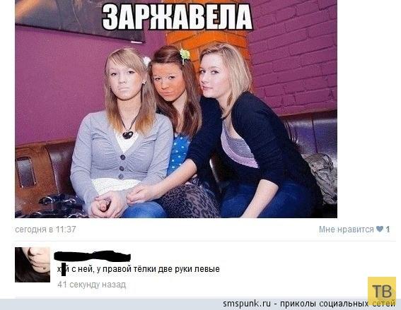Прикольные комментарии из социальных сетей, часть 217 (49 фото)