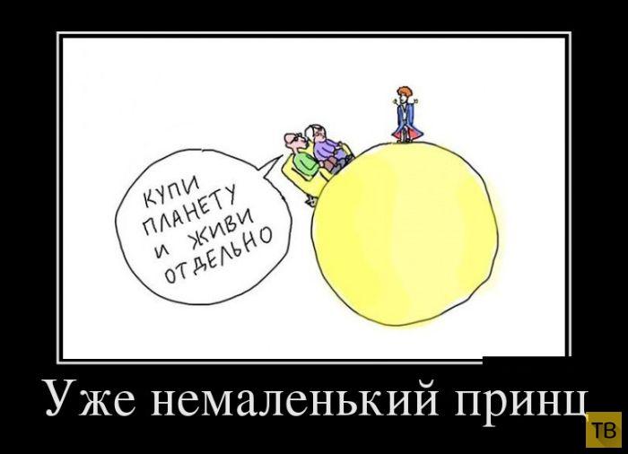 Подборка демотиваторов 30. 09. 2014 (33 фото)