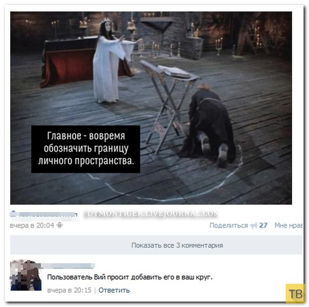 Прикольные комментарии из социальных сетей, часть 218 (23 фото)