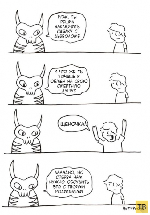 Веселые комиксы и карикатуры, часть 198 (13 фото)