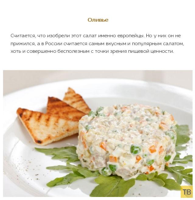 Топ 10: Любимые русские блюда, которые непонятны иностранцам (10 фото)