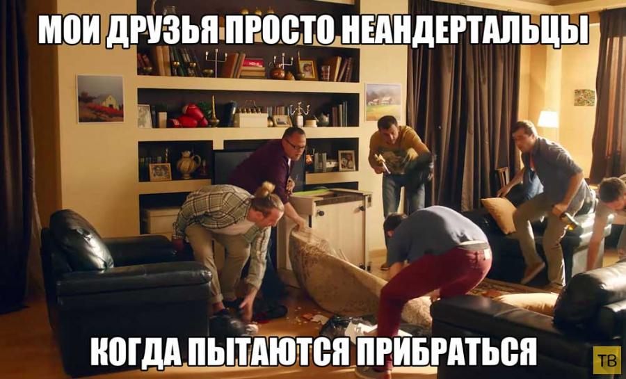 Что делают мужчины, когда остаются одни (9 фото)