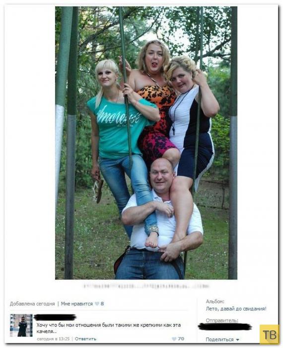 Подборка прикольных фотографий, часть 263 (95 фото)