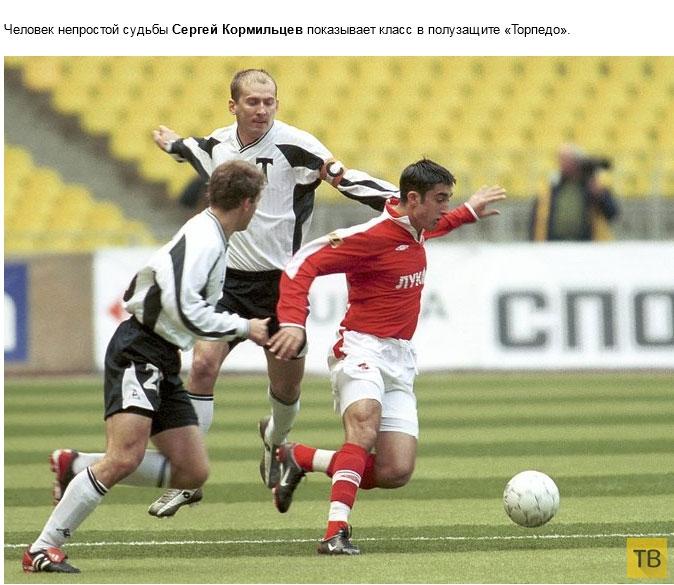 Российский футбол десять лет назад (28 фото)