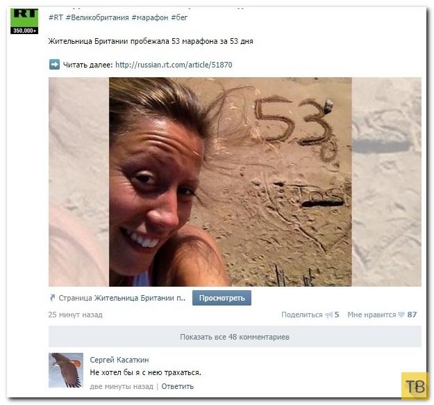 Прикольные комментарии из социальных сетей, часть 219 (28 фото)
