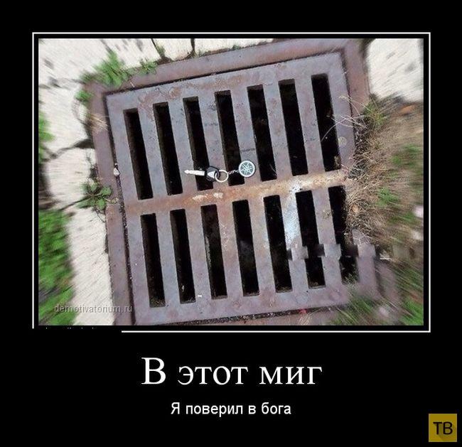 Подборка демотиватров 02. 10. 2014 (30 фото)