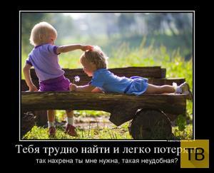 Подборка демотиваторов 03. 10. 2014 (38 фото)