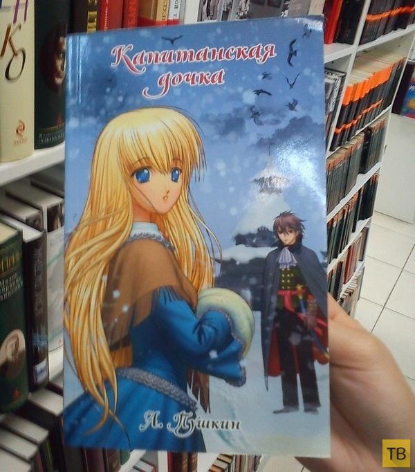 Маразмы из книжных магазинов (23 фото)