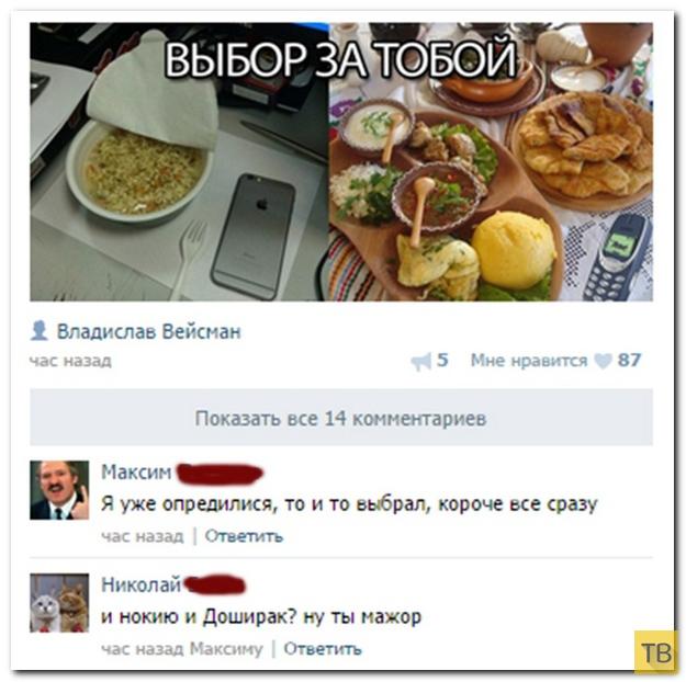 Прикольные комментарии из социальных сетей, часть 221 (27 фото)