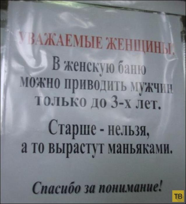 Народные маразмы - реклама и объявления, часть 195 (25 фото)