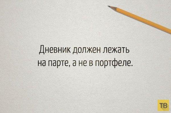 Любимые цитаты наших учителей (25 фото)