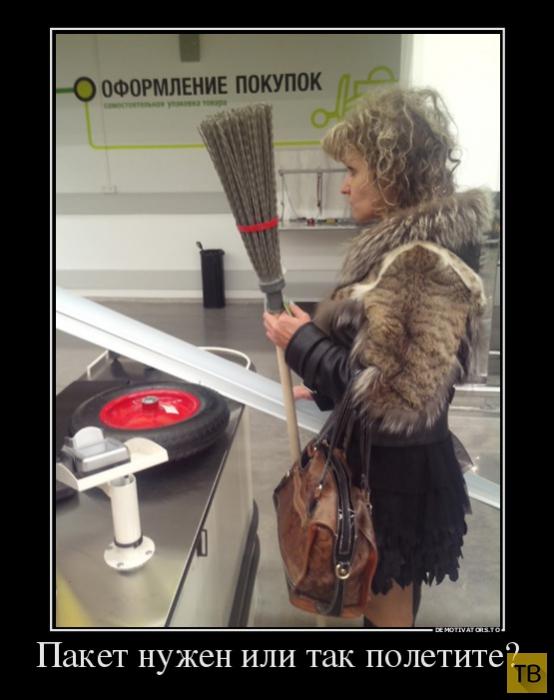 Подборка демотиваторов 08. 10. 2014 (31 фото)