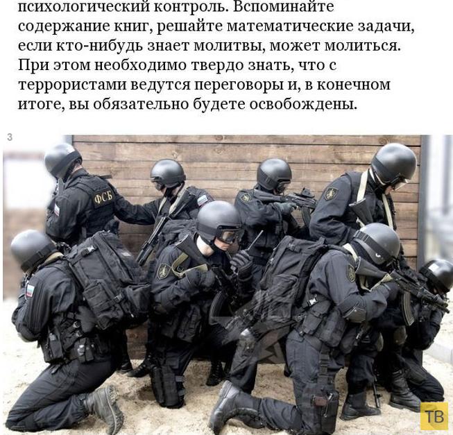 Как вести себя при похищении и став заложником террористов (6 фото)