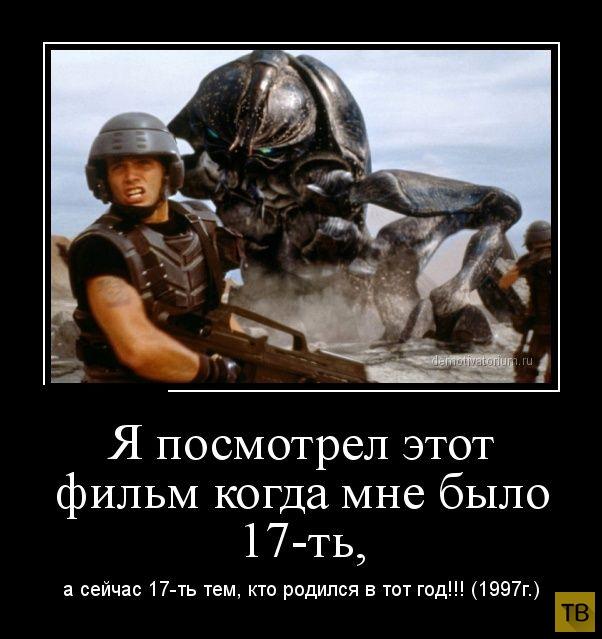Подборка демотиваторов 09. 10. 2014 (33 фото)