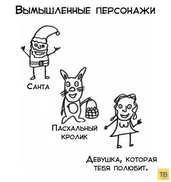 Веселые комиксы и карикатуры, часть 204 (20 фото)