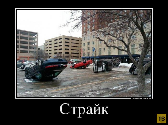 Подборка демотиваторов 12. 10. 2014 (34 фото)