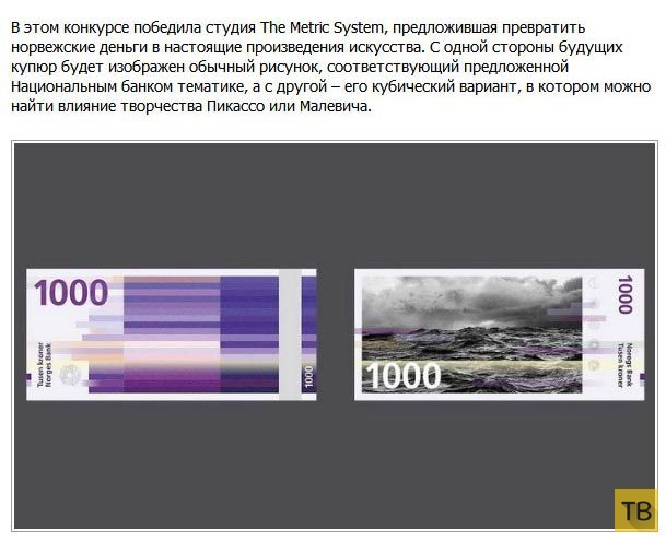 Топ 9: Самые необычные, уникальные и самые красивые банкноты мира (9 фото)