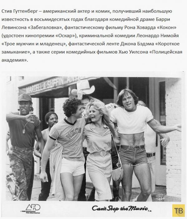 Стив Гуттенберг: Интересные факты из жизни (17 фото)