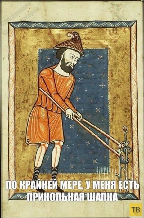 Средневековые картинки с современными подписями (30 фото)