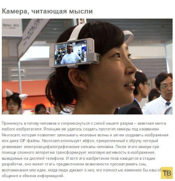Топ 8: Гениальные и безумные японские изобретения (8 фото)