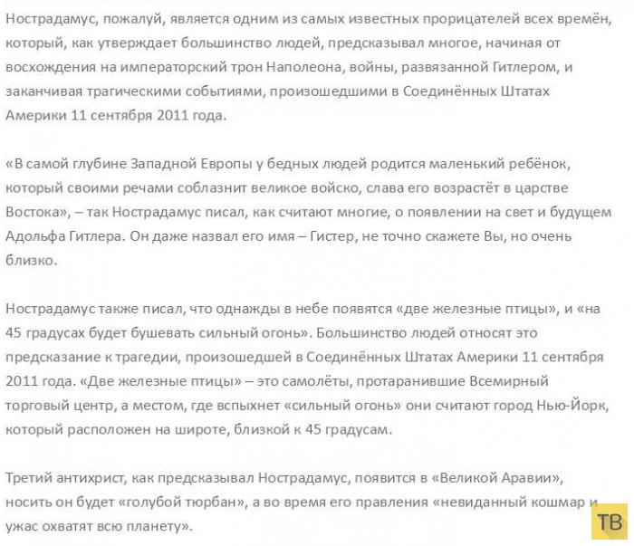 Топ 8: Точные предсказания экстрасенсов (17 фото)